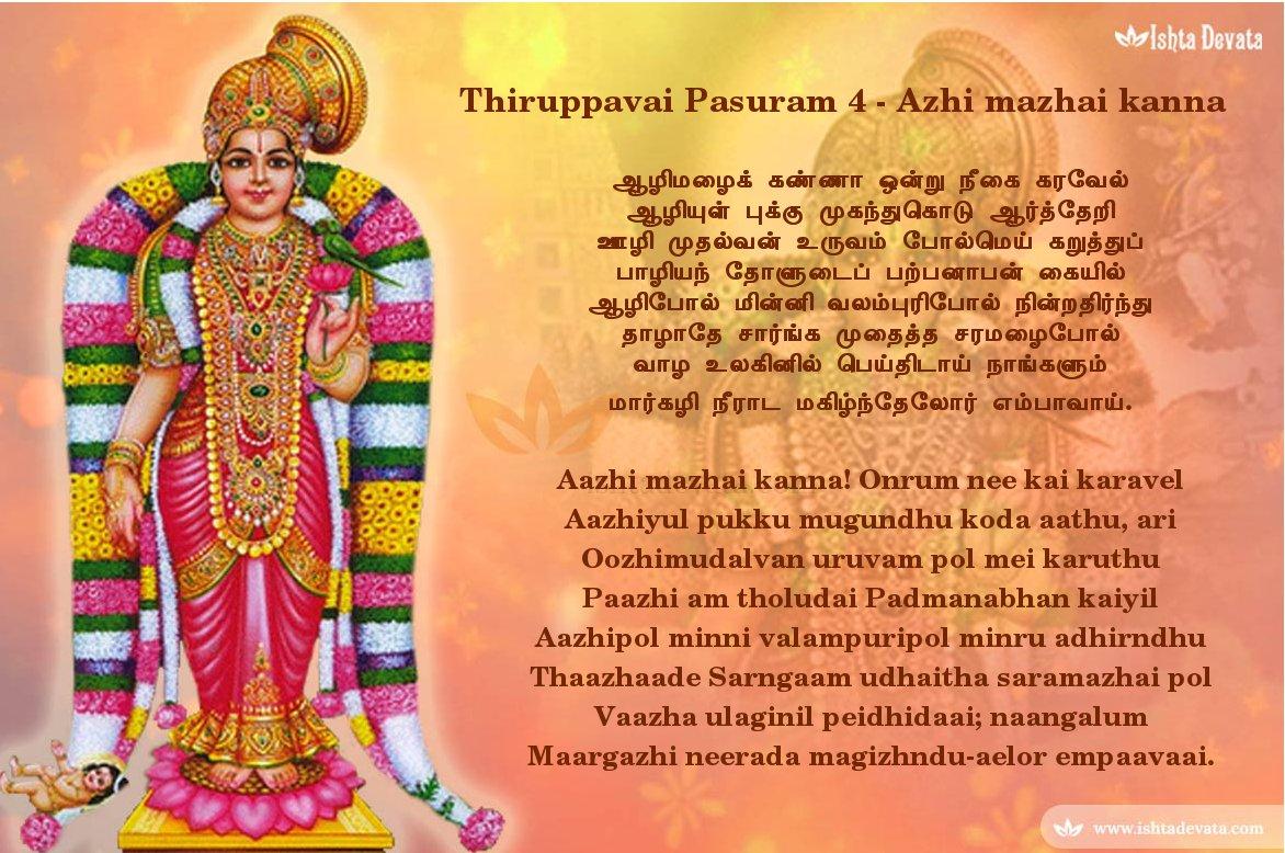 Meaning Of Thiruppavai Pasuram 4 Aazhi Mazhai Kanna