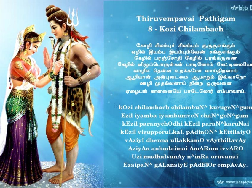 Thiruvempavai Pathigam 8 – kOzi chilambach