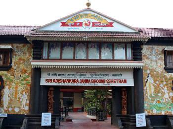 Sri Adi Shankaracharya Temple or Sringeri Mutt
